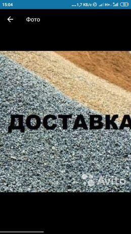 песок щебень грунт глина чернозем шлак опилки уголь. Доставка Недорого