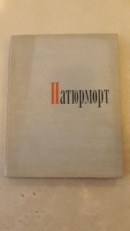 Антикварен руски албум картини Натюрморт на всички известни художници гр. София - image 1