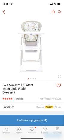 Продам детский стульчик joie