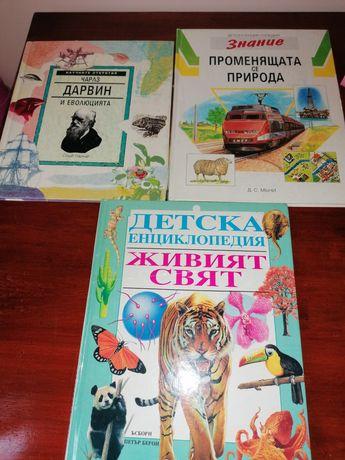 Продавам 3 детски енциклопедии