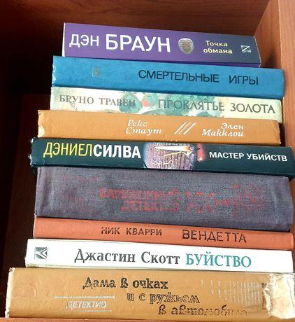 Книги детективы зарубежные