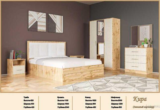Спальный гарнитур ( Кира ) Склад Самые Низкие Цены Доставка до дома