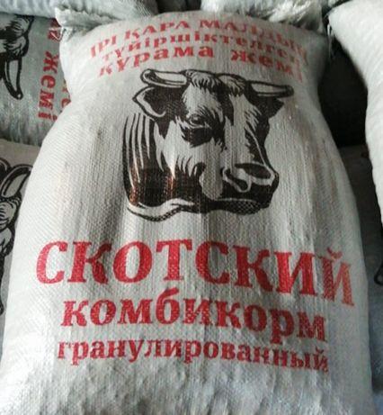 Комбикорм скотский гранулированный