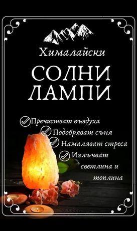 Лампа от хималайска сол 2.5 кг/3.5 кг.