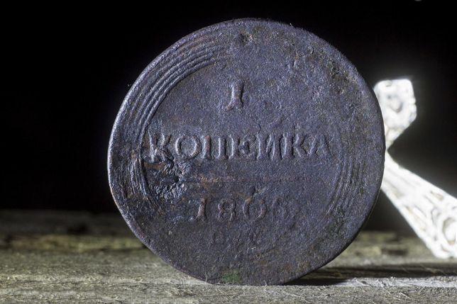1 копейка 1805 года .