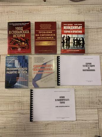 Учебници УНСС