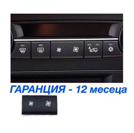 Бутон копче за климатик парно бмв Х5 Х6 капаче BMW E70 E71 X5 X6