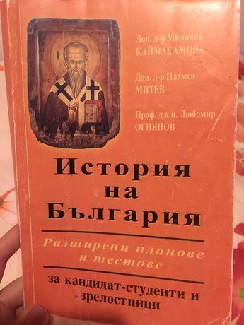 История на България-разширени планове и тестове