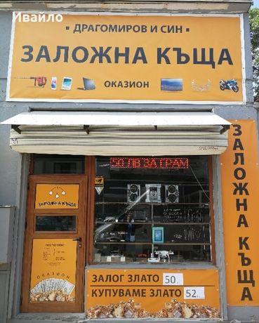 """Заложна къща """"""""Драгомиров и син"""" 100 за 105 лв"""