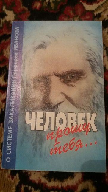 Книга о системе Порфирия Иванова
