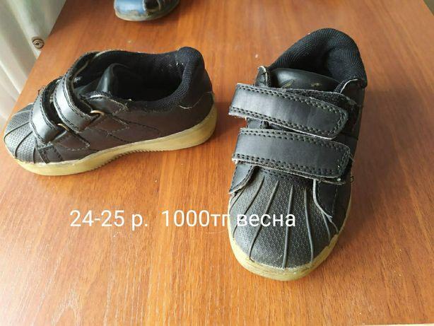 Обувь для мальчиков 19, 24,25 размеры