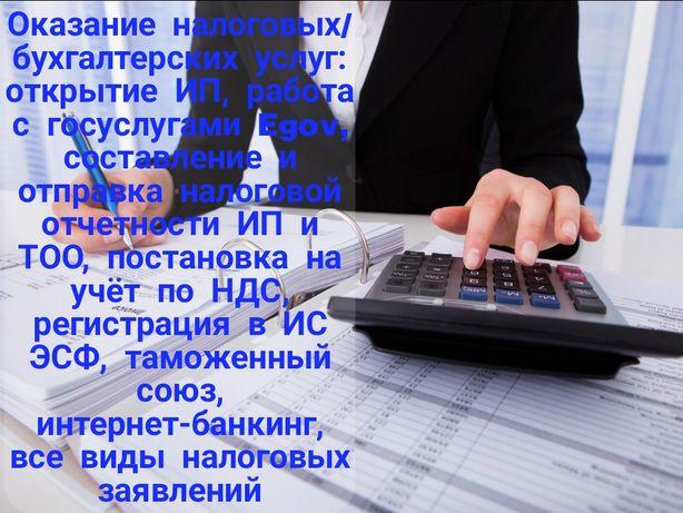 Оказание налоговых услуг
