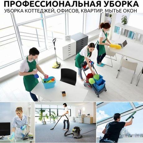 Услуги Клининговой компании Уборка квартир, домов, коттеджей, офисов.