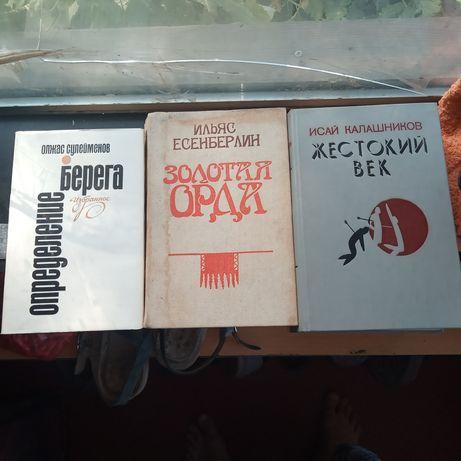 Книги казахстанские винтаж