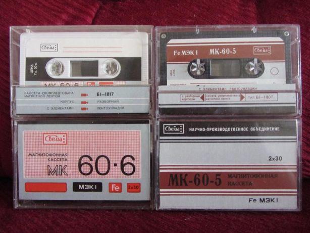аудиокассета мк-60