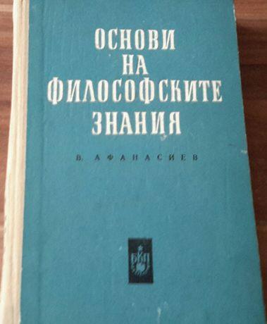 Учебник философия, основи на философските знания