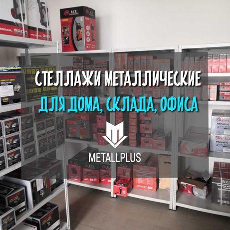 Металлические стеллажи сборные. Складские, для дома, для офиса. Астана
