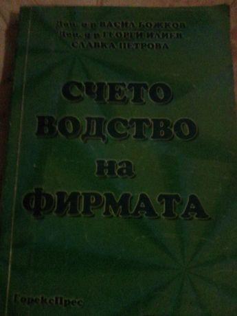 Продавам учебник Счетоводство на фирмата и други