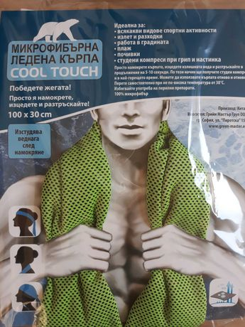 Шал/ледена кърпа- микрофибър