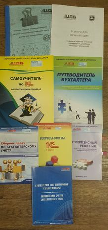 Отдам даром обучающие материалы по бухгалтерии, самоучитель 1С верс 8