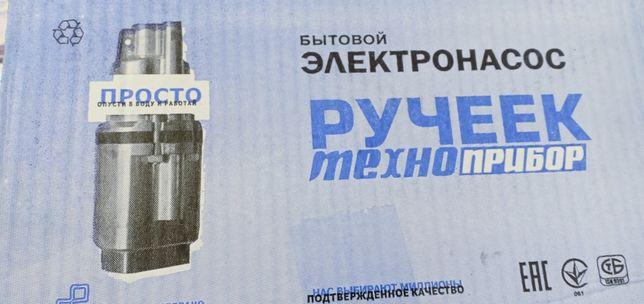 Электро насос Ручеёк