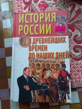 История России книга