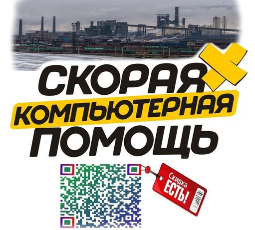 Ремонт, настройка вашего компьютера или ноутбука в Темиртау!