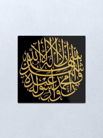 Shahahada Tablou-Pictura-Islamic Arabic-Araba-Islam-Quran