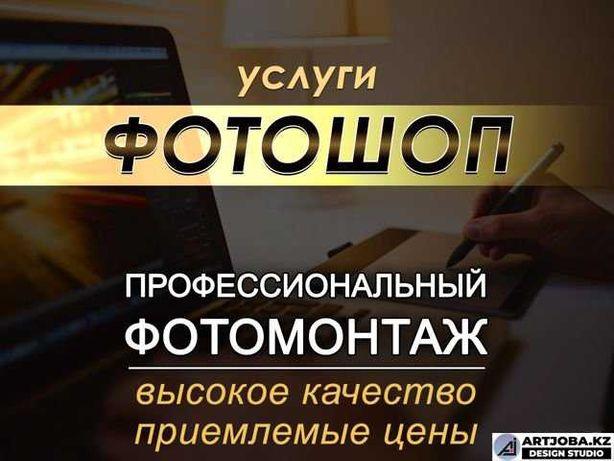 Фотошоп Фотомонтаж Редактирование PDF-файлов Услуги photoshop