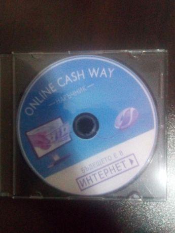 Продавам диск ,, online cash way,,