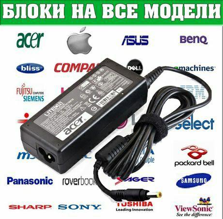 Блок питания, зарядное устройство, зарядка на ноутбук с Доставкой