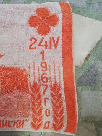 31 ви конгрес на БЗНС 1967 г. Хавлиена кърпа