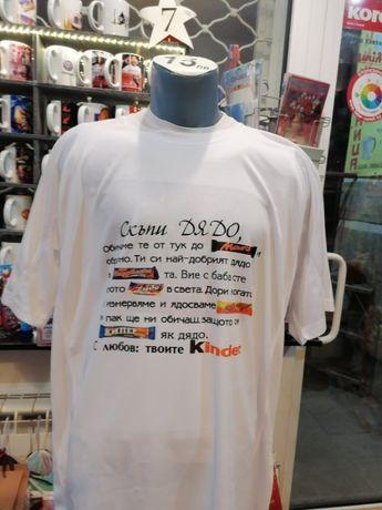 Тениска със снимка, лого, надпис и др.