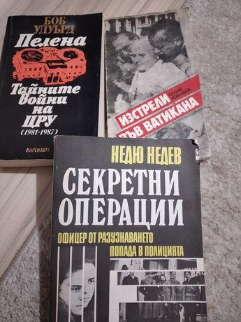 Лот книги ЦРУ ,Ватикана и Секретни операции