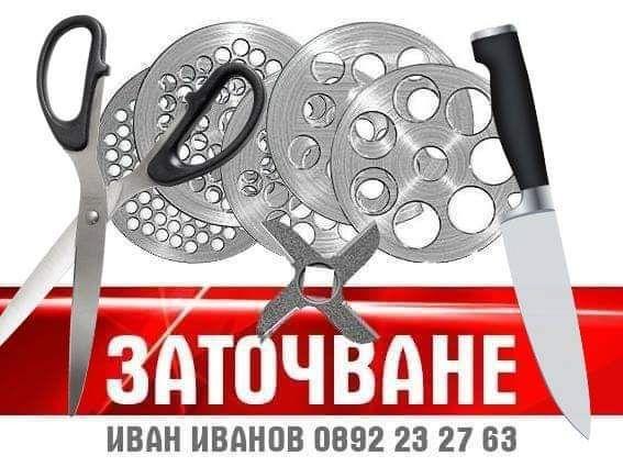 Заточване на решетки и ножчета на месомелачки