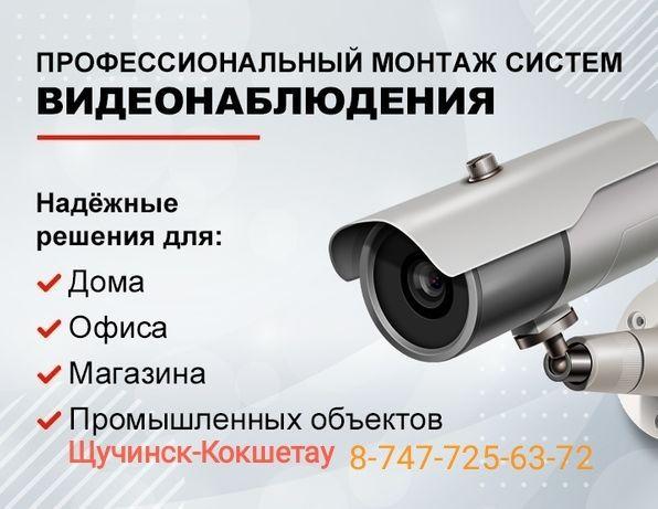 Установка видеонаблюдения, камеры, безопасность, настройка, удаленная