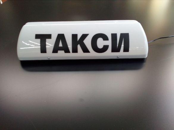 Голяма табела за такси с магнити