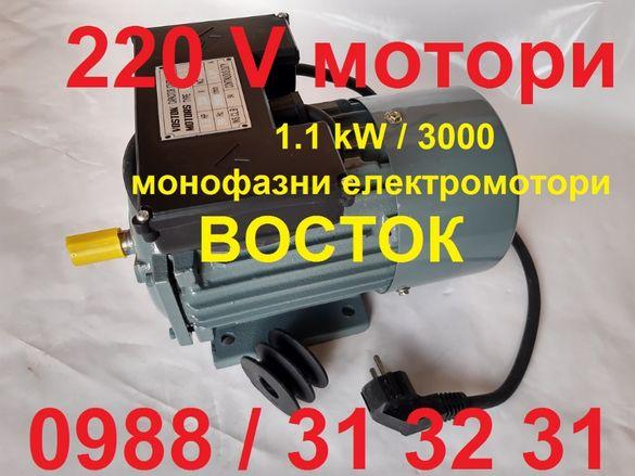 1.1 кВ Електромотор, електродвигател, ел мотор, ел двигател, мотори