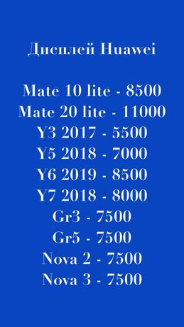 Дисплей Huawei mate 10 lite/20 lite/y3/y5/y6/y7/gr3/gr5/nova2/nova3