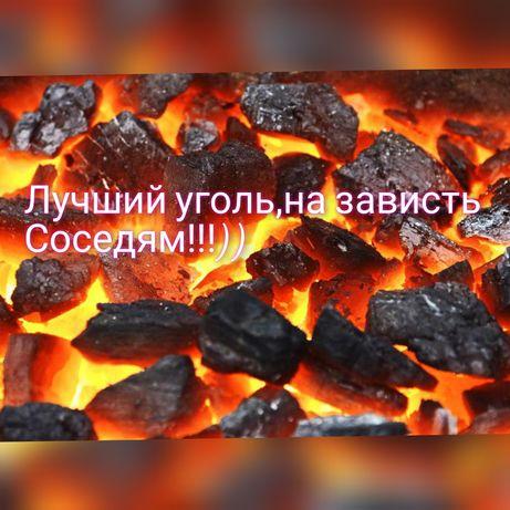 Уголь лучший в городе!!!