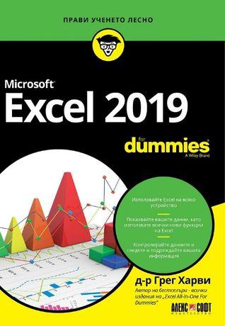 Microsoft Excel 2019 For Dummies от д-р Грег Харви