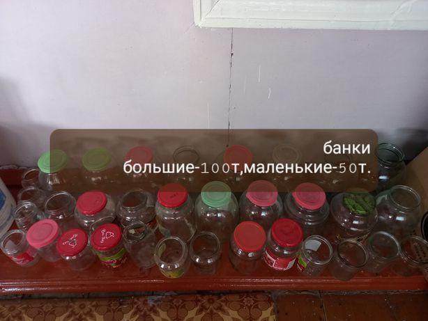Продам банки:2-литр,3-литр,1-литр,0,5-литр.1,5-литр.