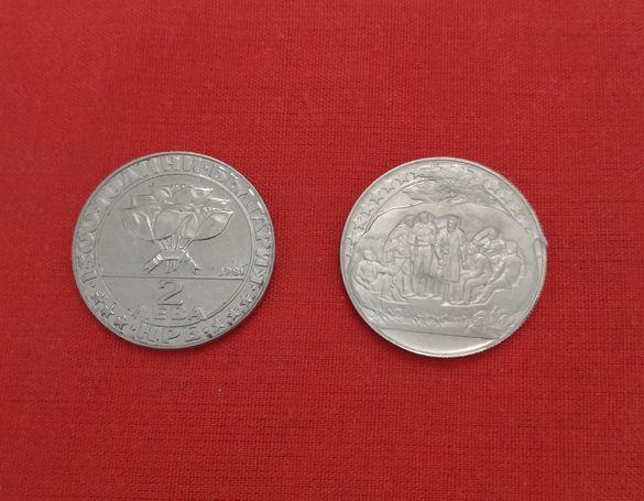 2 лева 1981