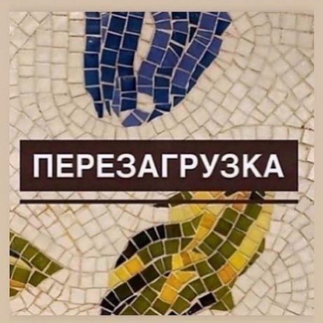 курс Перезагрузка Максима Шарапенко (maksharo)