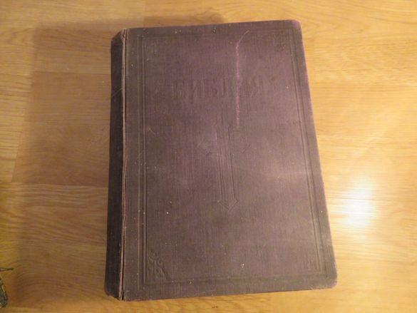 Стара библия издание 1925 г. - 1523 страници стария и новия завет - пр