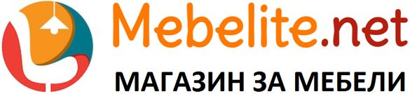 ПРОДАВА / ПОД НАЕМ - Онлайн магазин за мебели - MEBELITE.NET