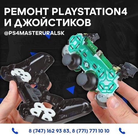 Ремонт джойстиков, геймпадов и приставок пс 4