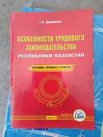 книга особенности трудового законодательства Казахстан