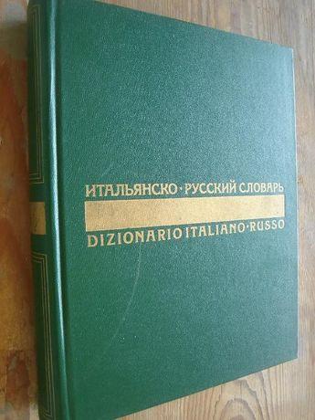 Италианско-руски луксозен речник (Dizionario Italiano-Russo)