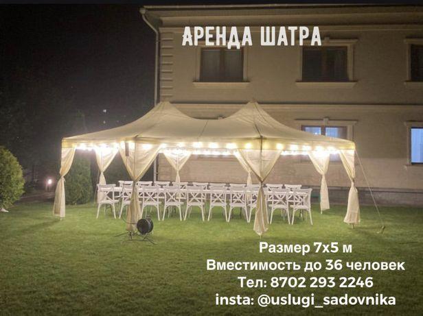 Шатёр для свадеб и др, палатка